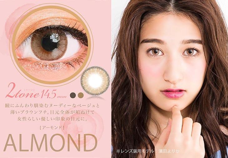 色素薄い系の瞳になれる2カラー