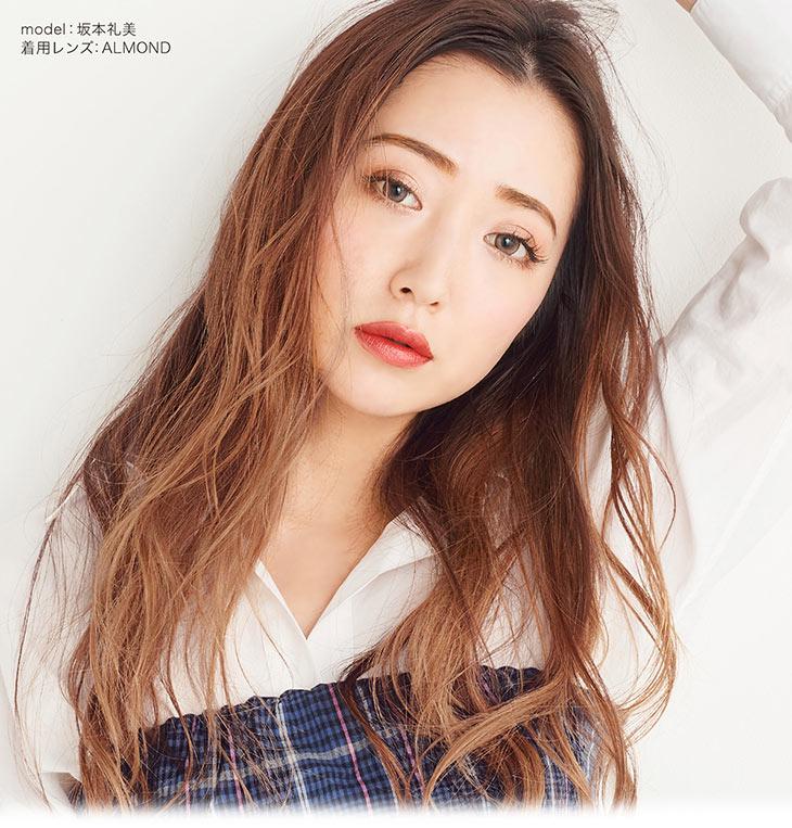ルナナチュラルワンデー,イメージモデル坂本礼美,モデル着用レンズアーモンド