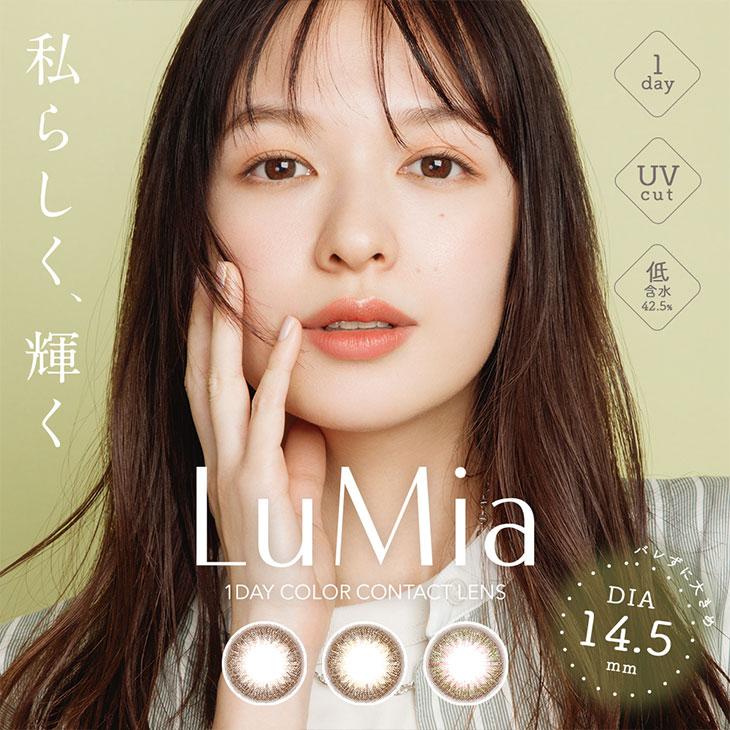 ルミア14.5メイン画像