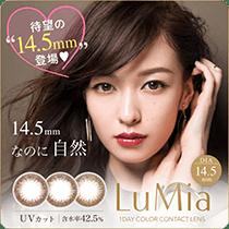 ルミア14.5