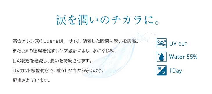 ルーナクリアレンズ | 柴咲コウイメージモデルワンデー高含水UVカットクリアレンズ