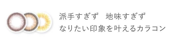 モラクワンデー,宮脇咲良プロデュース,派手過ぎず地味過ぎない自分らしいなりたい瞳へ