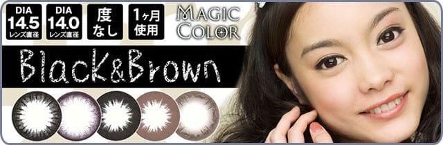 マジックカラーブラック&ブラウンメイン画像