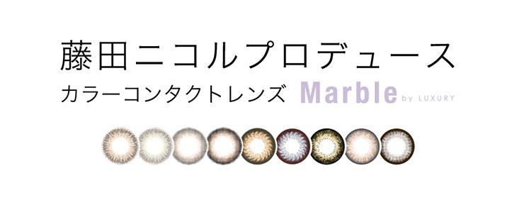 マーブルバイラグジュアリーワンデー|藤田ニコルのプロデュース|カラーコンタクトレンズ