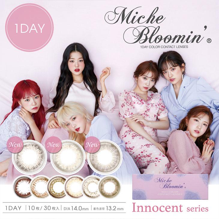 【カラコン全色レポ】『Miche Bloomin' Innocent(ミッシュブルーミン イノセント)』全色まとめ/立体感と深みのある印象的なブラウンシリーズ✧