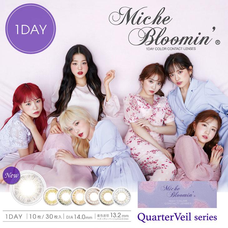【カラコン全色レポ】『Miche Bloomin' Quarter Veil(ミッシュブルーミン クォーターヴェール)』全色まとめ/透き通るようなミステリアスなブラウンシリーズ✧