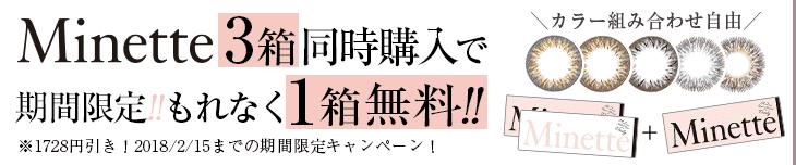 2018年2月15日まで|ミネット3箱で1箱無料キャンペーン開催!