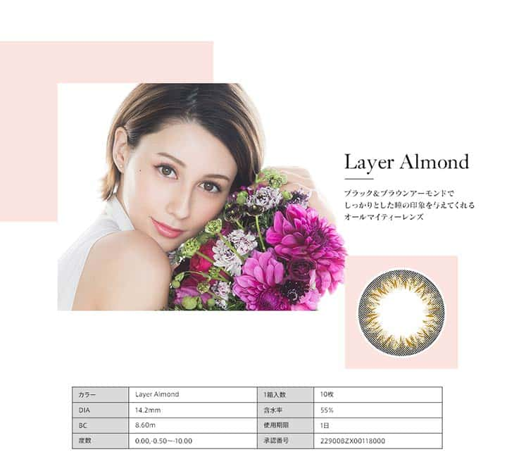レイヤーアーモンド|ブラック&ブラウンアーモンドでしっかりとした瞳の印象を与えてくれるオールマイティーレンズ