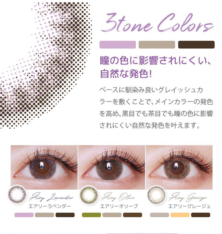 スリートーンカラー,瞳の色に影響されにくい自然な発色,全色レンズ装着画像