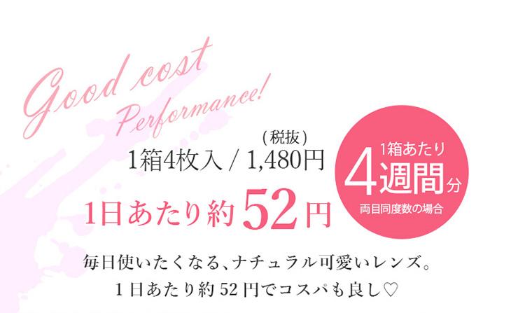 1日あたり約52円,高コスパ,モテコンアネコン2weekカラコン御秒奈々マーシュ彩
