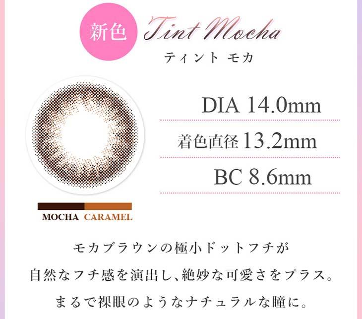 モテコンアネコンメイクアップツーウィーク2week/マシュー彩/御秒奈々/ティントモカ/レンズ/モカブラウンの極小ドットフチが、自然なフチ感を演出し、絶妙な可愛さをプラス。まるで裸眼のようなナチュラルな瞳に/DIA14.0mm/着色直径13.2mm/BC8.6mm