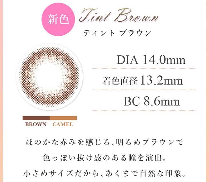 モテコンアネコンメイクアップツーウィーク2week/マシュー彩/御秒奈々/ティントブラウン/レンズ/ほのかな赤みを感じる、明るめブラウンで、色っぽい抜け感のある瞳を演出。小さめサイズだから、あくまで自然な印象/DIA14.0mm/着色直径13.2mm/BC8.6mm