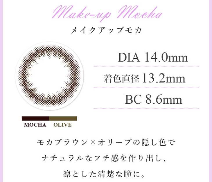 モテコンアネコンメイクアップツーウィーク2week/マシュー彩/御秒奈々/メイクアップモカ/レンズ/モカブラウン×オリーブの隠し色でナチュラルなフチ感を作り出し、凛とした清楚な瞳に/DIA14.0mm/着色直径13.2mm/BC8.6mm