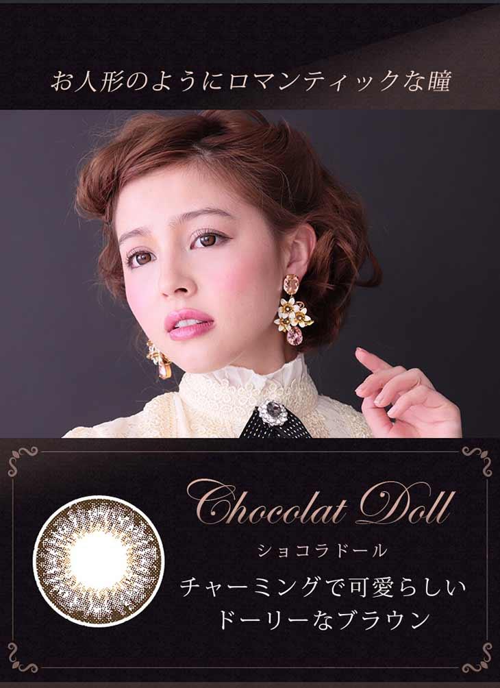 ショコラドール