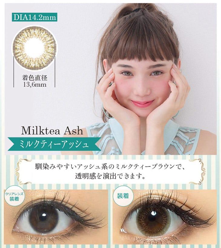 馴染みやすいアッシュ系ミルクティーブラウンで瞳の透明感を演出|ミルクティーアッシュ