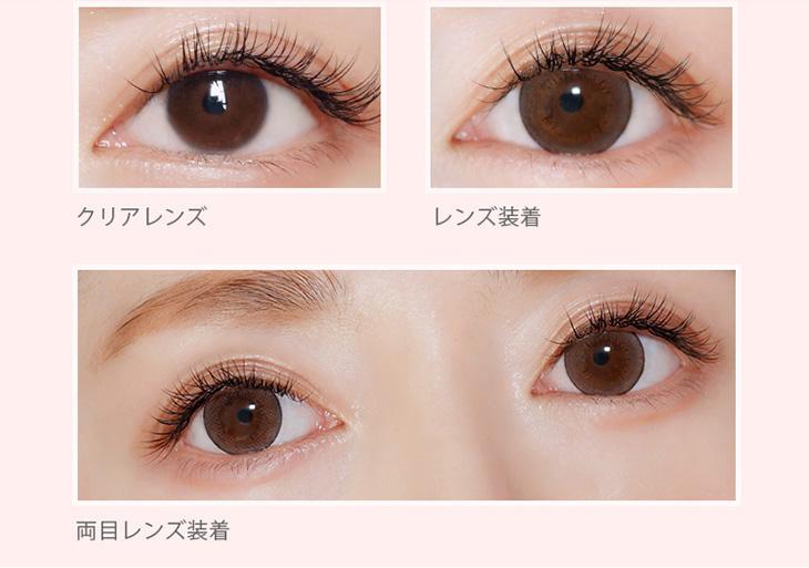 オトナアネコンワンデー レディパールちゅるんとした潤んだ艶のある瞳