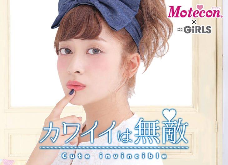 モテコン チョキチョキガールズメイン画像
