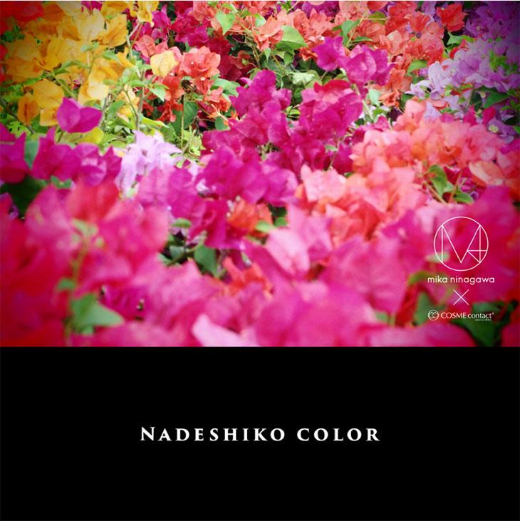 蜷川実花さんナデシコカラー55%UVM|大人らしく。彩る。