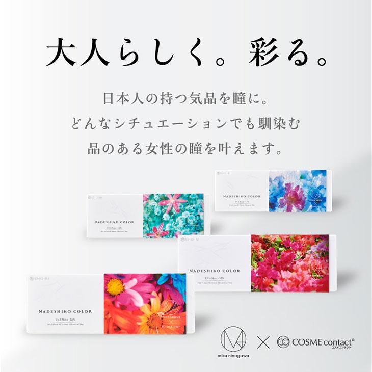 蜷川実花さんナデシコカラー55%UVM|日本人の持つ気品を瞳に。どんなシュチュエーションでも馴染む品のある女性の瞳を叶えます