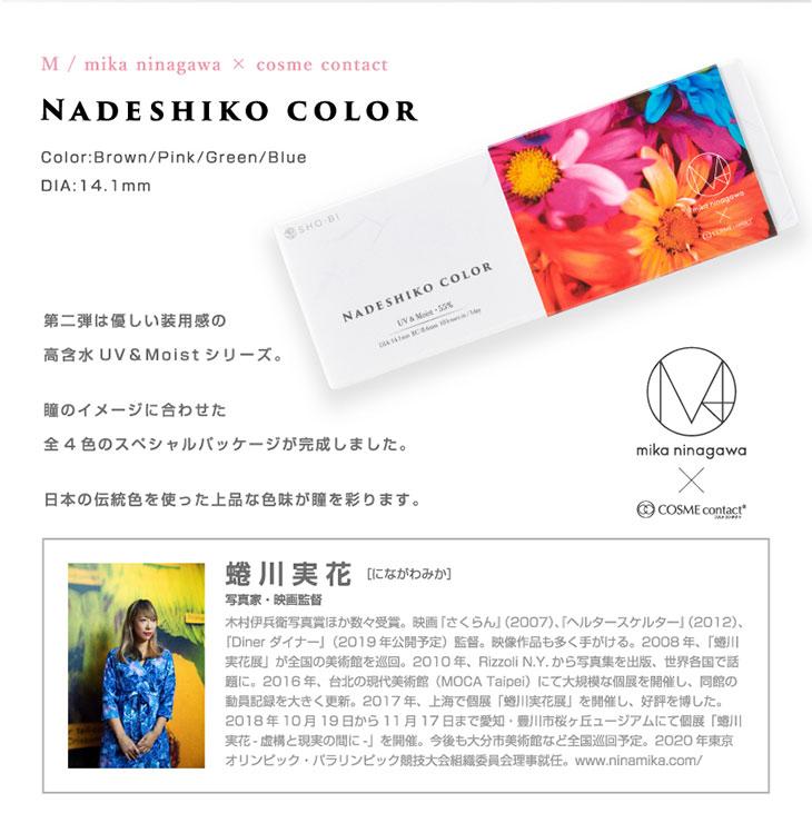蜷川実花さんナデシコカラー55%UVM|優しい装着感の高含水レンズUV&MOIST、全4色