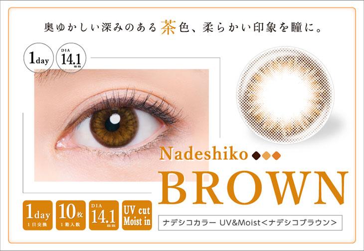蜷川実花さんナデシコカラー55%UVM|ブラウン、奥ゆかしい深みのある茶色で柔らかい印象を瞳に
