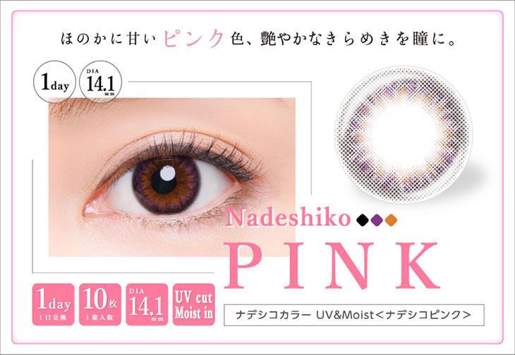 蜷川実花さんナデシコカラー55%UVM|ピンク、ほのかに甘いピンク色、艶やかなきらめきを瞳に
