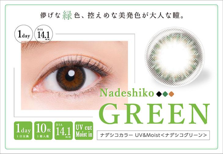 蜷川実花さんナデシコカラー55%UVM|グリーン、儚げな緑色、控えめな美発色が大人な瞳に