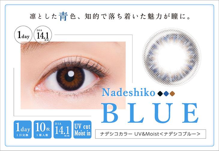 蜷川実花さんナデシコカラー55%UVM|ブルー、凛とした青色、知的で落ち着いた魅力が瞳に