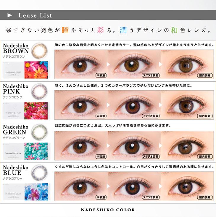 蜷川実花さんナデシコカラー55%UVM|強すぎない発色が瞳をそっと彩る、潤うデザインの和色レンズ