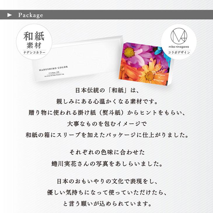 蜷川実花さんナデシコカラー55%UVM|和紙素材のパッケージにもこだわり。日本のおもいやりの文化を表現しています