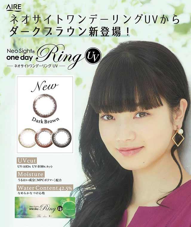 小松菜奈イメージモデル人気のネオサイトワンデーリングシリーズ
