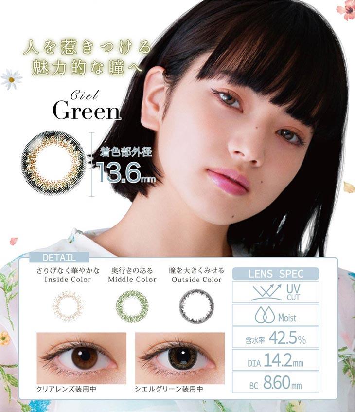 ネオサイトワンデーシエルUV/1day/30枚入/小松菜奈/14.2/シエルワンデー/ネオサイトワンデー/Green/グリーン/人を惹きつける魅力的な瞳へ/着色直径13.6mm/さりげなく華やかな/奥行きのある/瞳を大きく見せる