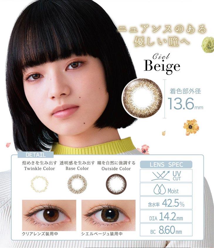 ネオサイトワンデーシエルUV/1day/30枚入/小松菜奈/14.2/シエルワンデー/ネオサイトワンデー/Beige/ベージュ/ニュアンスのある優しい瞳へ/着色直径13.6mm/煌めきを生み出す/透明感を生み出す/瞳を自然に強調する