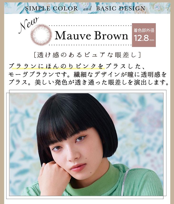 ネオサイトワンデーリングUV,イメージモデル小松菜奈,モーヴブラウン詳細画像,透け感のあるピュアな眼差し