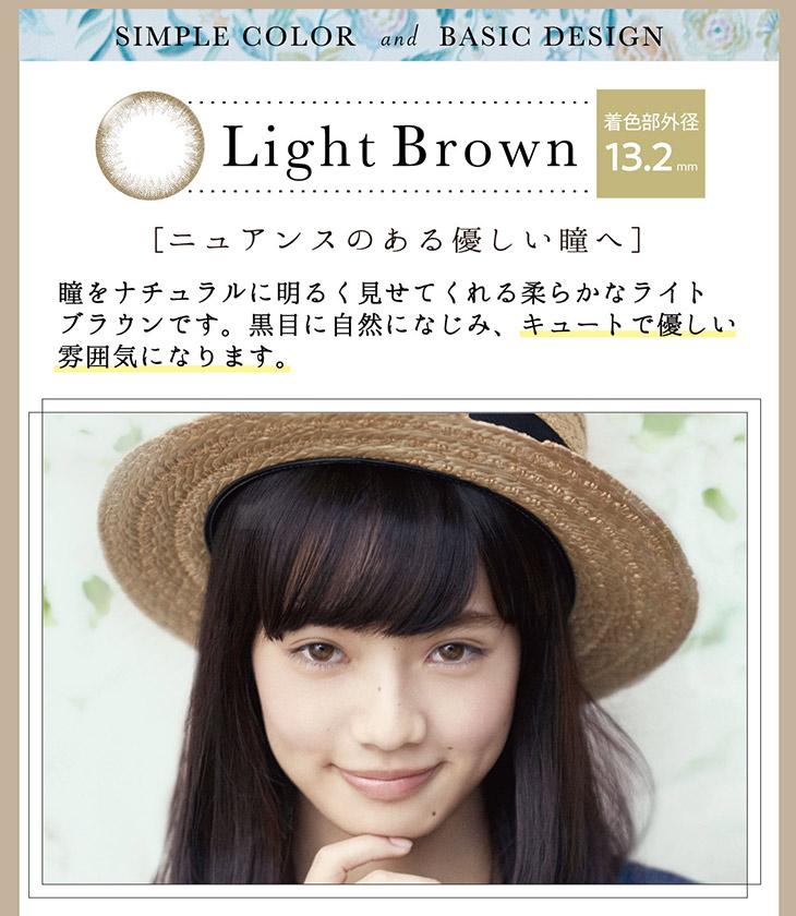 ネオサイトワンデーリングUV,イメージモデル小松菜奈,ライトブラウン詳細画像,ニュアンスのある優しい瞳へ