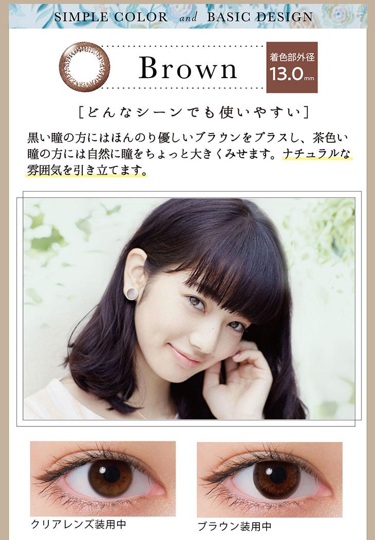 ネオサイトワンデーリングUV,イメージモデル小松菜奈,ブラウン詳細画像,どんなシーンでも使いやすい