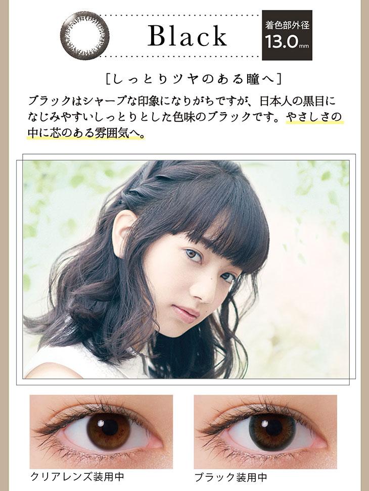 ネオサイトワンデーリングUV,イメージモデル小松菜奈,ブラック詳細画像,しっとりツヤのある瞳へ