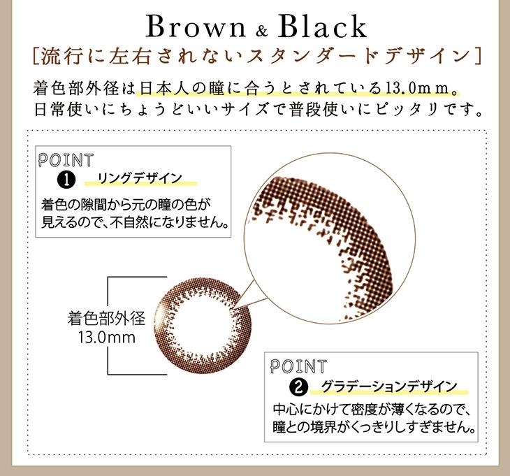 ネオサイトワンデーリングUV,イメージモデル小松菜奈,ブラウン&ブラック詳細画像,流行に左右されないスタンダードデザイン