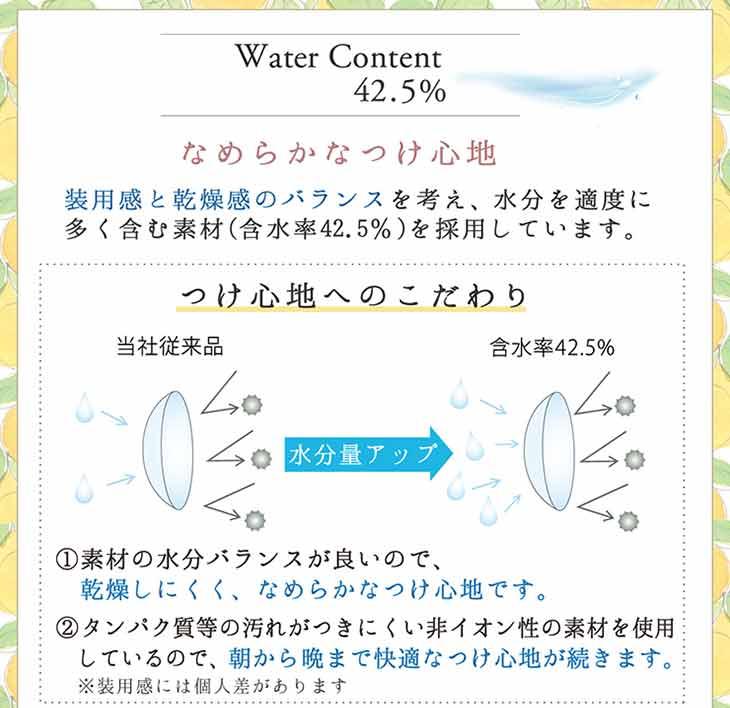 ナチュラル3トーン|ネオサイトワンデーシエルUV | 含水率42.5