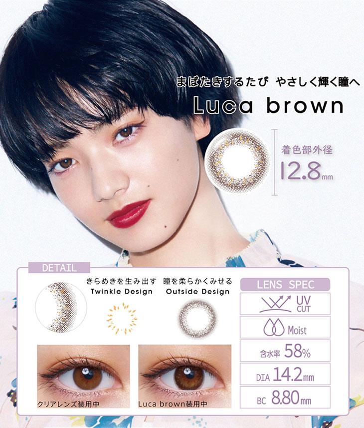 ルカブラウン,まばたきするたびやさしく輝く瞳へ,着色部外径12.8㎜,ルカブラウン装用画像&レンズ詳細,きらめきを生み出すTwinkleDesignと瞳を柔らかくみせるOutsideDesign
