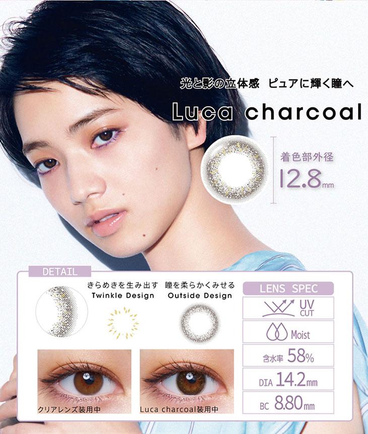 ルカチャコール,光と影の立体感、ピュアに輝く瞳へ,着色部外径12.8㎜,ルカチャコール装用画像&レンズ詳細,きらめきを生み出すTwinkleDesignと瞳を柔らかくっみせるOutsideDesign