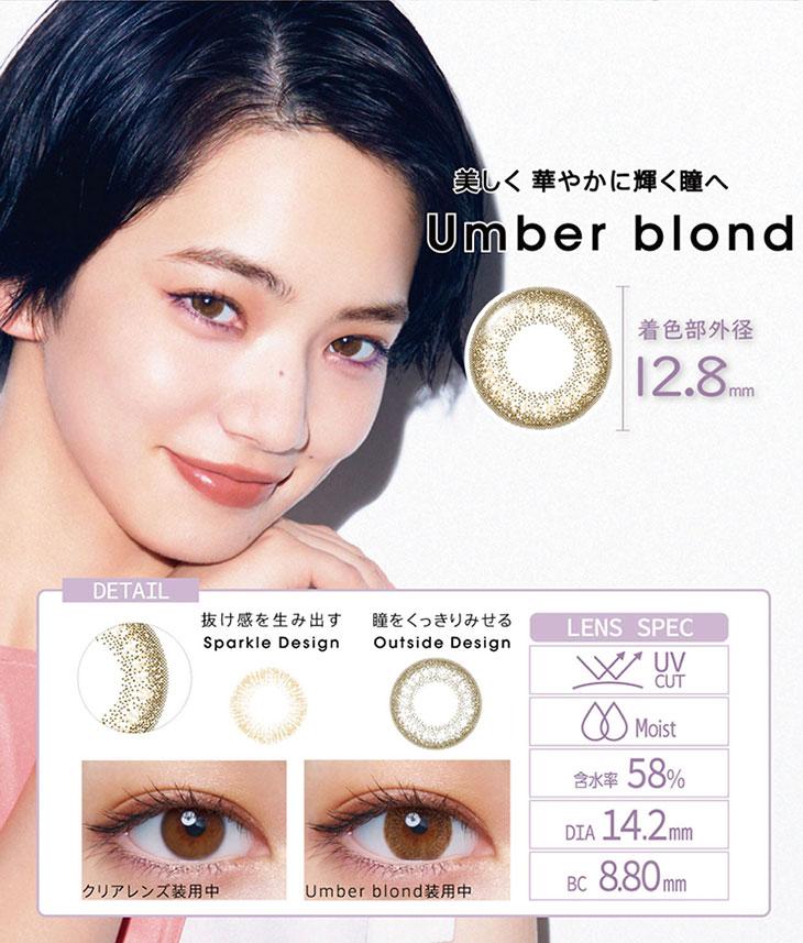 アンバーブロンド,美しく華やかに輝く瞳へ,着色部外径12.8㎜,アンバーブロンド装用画像&レンズ詳細,抜け感を生み出すSparkleDesignと瞳をくっきりみせるOutsideDesign