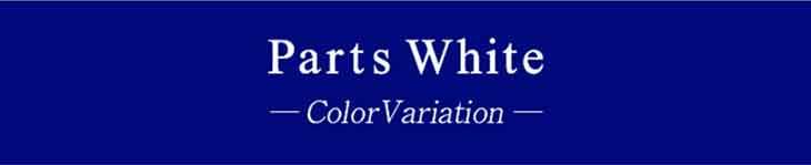 パーツホワイト|カラーバリエーション