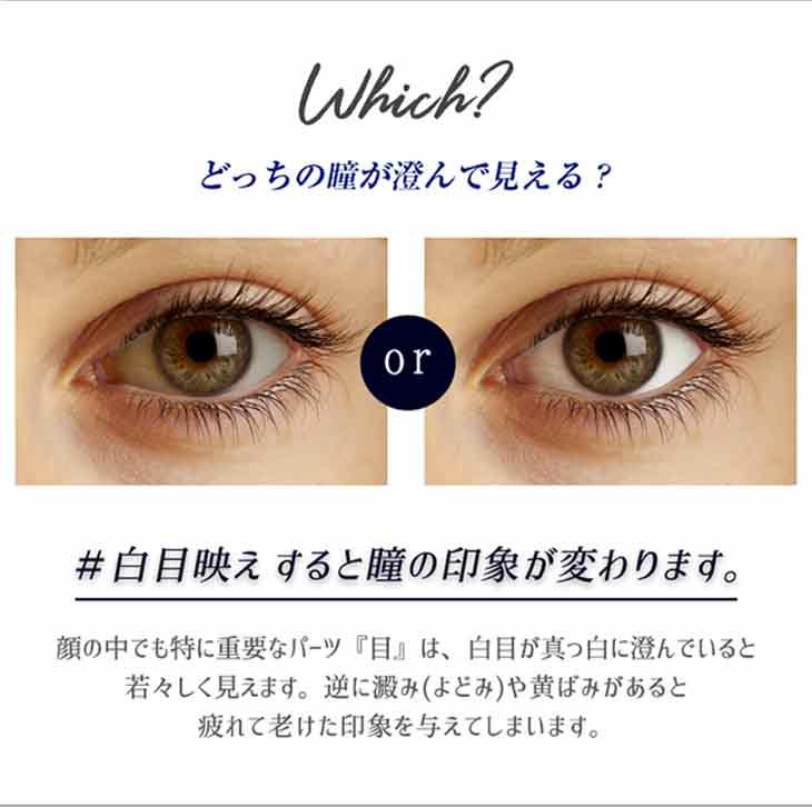 パーツホワイト|どっちの瞳が澄んでみえる