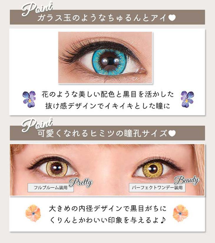 パーフェクトシリーズ フルブルーム,レンズポイント,ガラス玉のようなちゅるんとアイ,可愛くなれるヒミツの瞳孔サイズ
