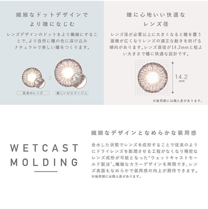 マギーPienAgeピエナージュ55%UVM|DIA14.2mmの繊細なドットデザインでより瞳に馴染む