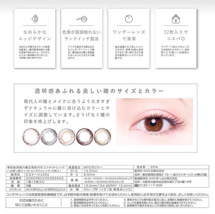 マギーPienAgeピエナージュ55%UVM|透明感あふれる美しい瞳のサイズとカラー