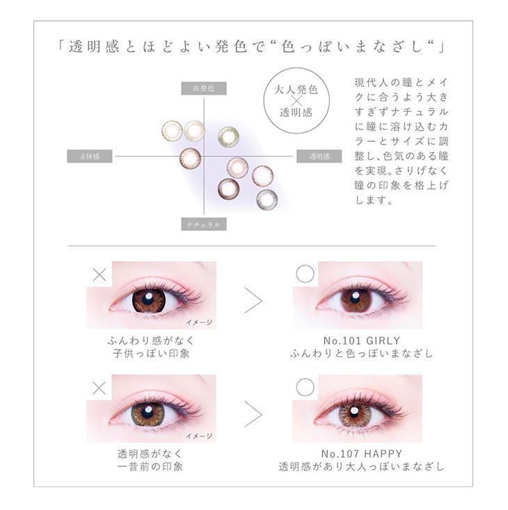 """ピエナージュ55%UV&モイスト,透明感とほどよい発色で""""色っぽいまなざし"""",大きすぎずナチュラルに瞳に溶け込むカラーとサイズでさりげなく瞳の印象を格上げします"""