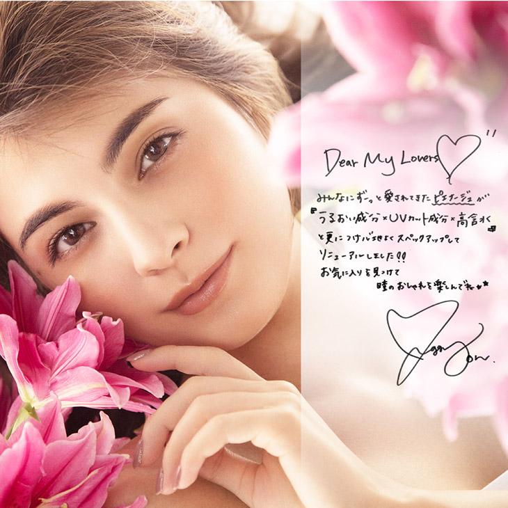 ピエナージュ55%UV&モイスト,イメージモデルマギー直筆メッセージ