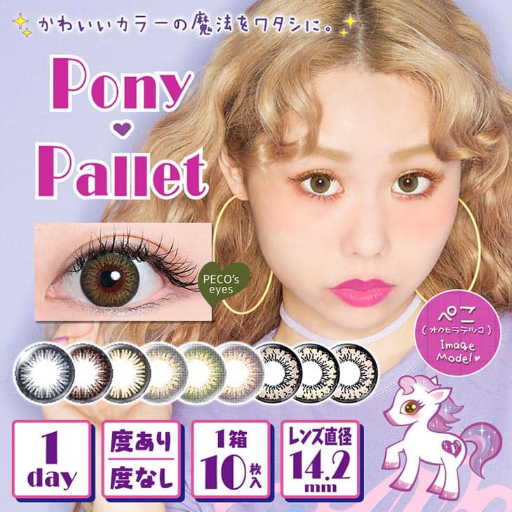 【新商品情報】デカ目✕個性的な『PonyPallet(ポニーパレット)』が新登場★